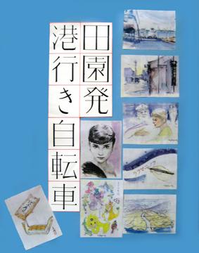 田園発 祝い 002.JPG