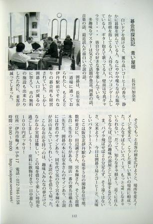Igo-R 001.JPG