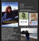 Maboroshinohikari-p.jpg