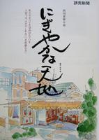Miyamoto-T 003.JPG