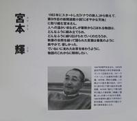 Miyamoto-T 006.JPG