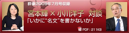 Miyamoto-taidan.jpg