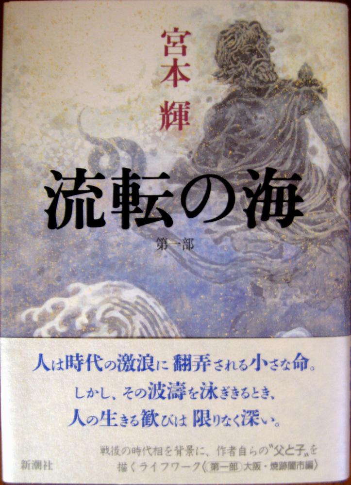 TeruMiyamoto 002.JPG