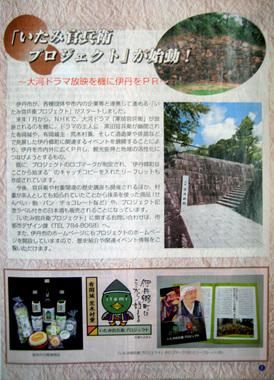 fm-itami 001.JPG