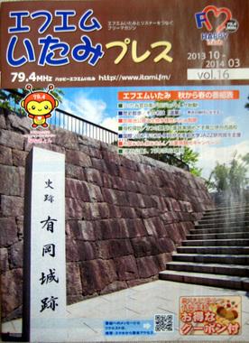 fm-itami 002.JPG