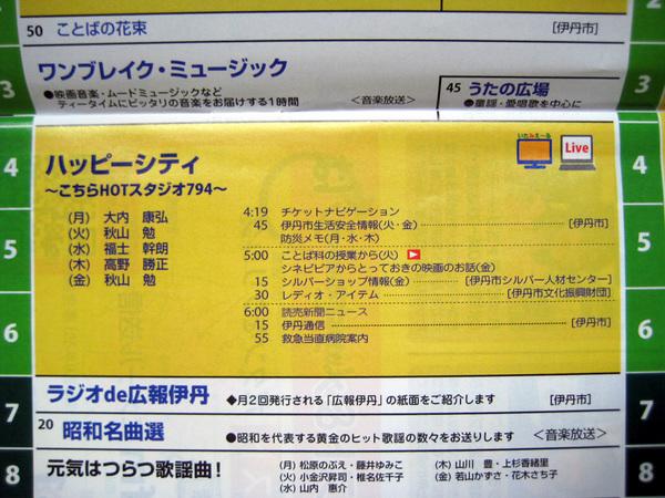fm-itami 007.JPG