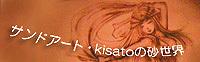 kisato.jpg