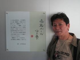 追手門ー箕面の山 002.JPG