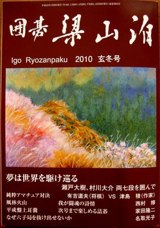 Igo-R 002.JPG