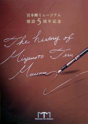 Miyamoto-T 001.JPG