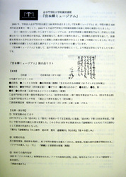 Miyamoto-T 002.JPG