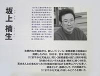 Miyamoto-T 005.JPG
