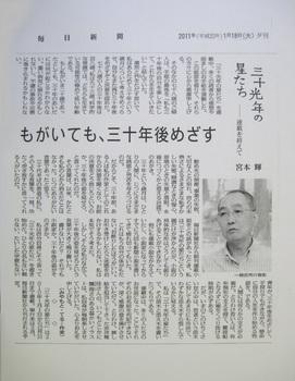 Miyamoto-T 008.JPG