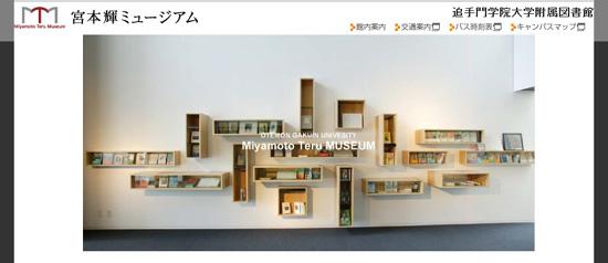 Miyamoto-Te1.jpg