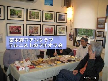 Terunisuto2012.01.21 005p.jpg