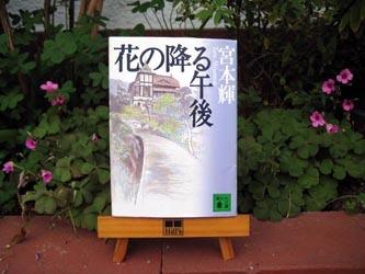 hananofurugogo 002.jpg