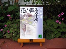 hananofurugogo 004.JPG