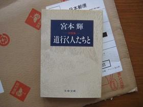 hon-teru 001.JPG