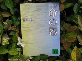 inochi 001.JPG