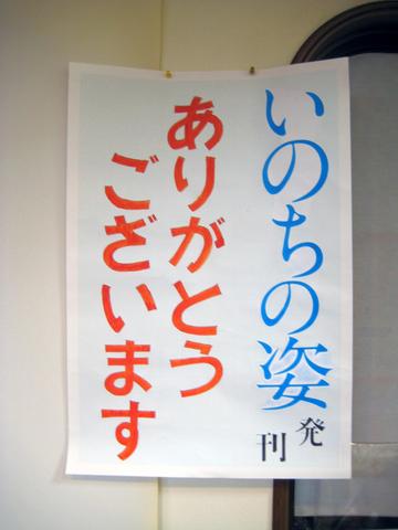 ofukai-01 001.JPG