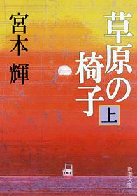 sougennoisu1.jpg