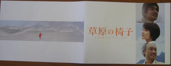 sougennoisu 004.JPG