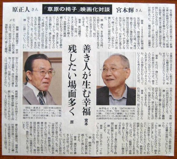 teru-shinnbunkiji 001.JPG